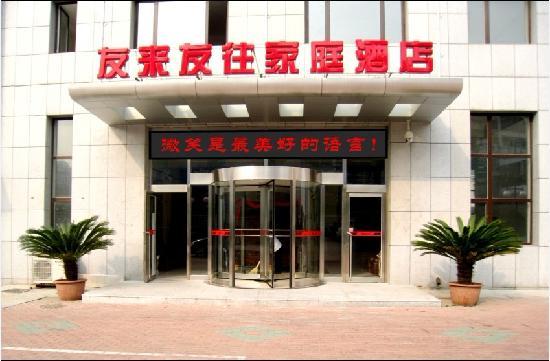 Youlai Youwang Family Hotel