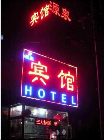 Yuanquan Hotel