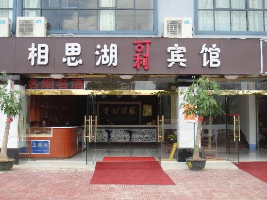 Xiangsi Lake Keli Hotel