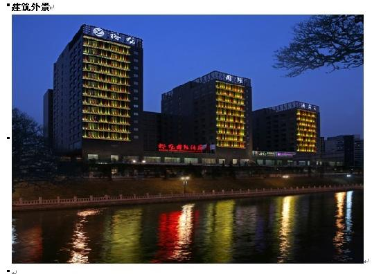 Photo of Yulong International Hotel Beijing