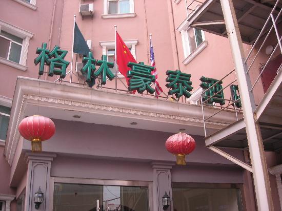 GreenTree Inn Zhenjiang Zhongyang Main Street First People's Hospital : 藏在市中心角落中的酒店