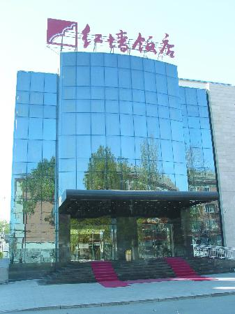 Redwall Hotel Beijing: getlstd_property_photo