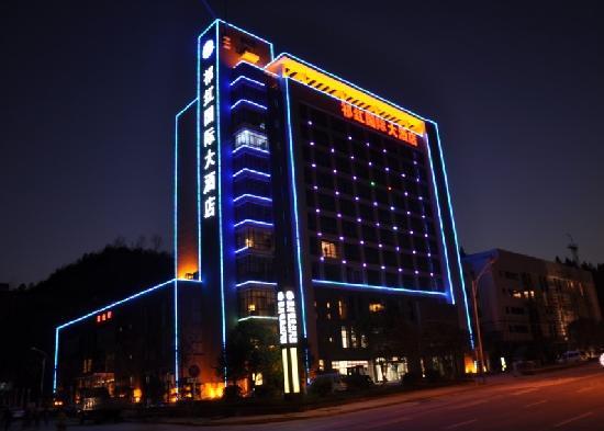 Qihong International Hotel: 夜景哦~晚上出门看到外立面挺好看滴