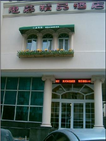 Simu Boutique Hotel: 思慕精品酒店外观