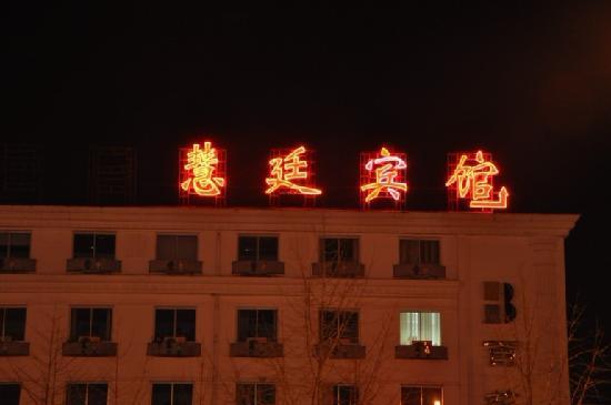 Huiting hotel: getlstd_property_photo