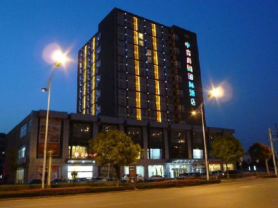 インロッジ ホテル 蘇州 ウィズ オール デュープレックス スイーツ (蘇州中青尚閣国際酒店)