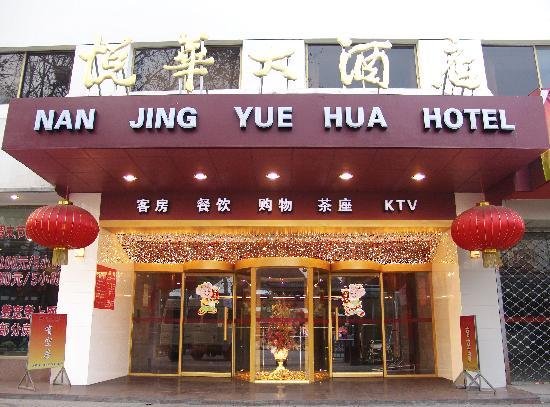 JI Hotel Nanjing Fuzi Temple Center