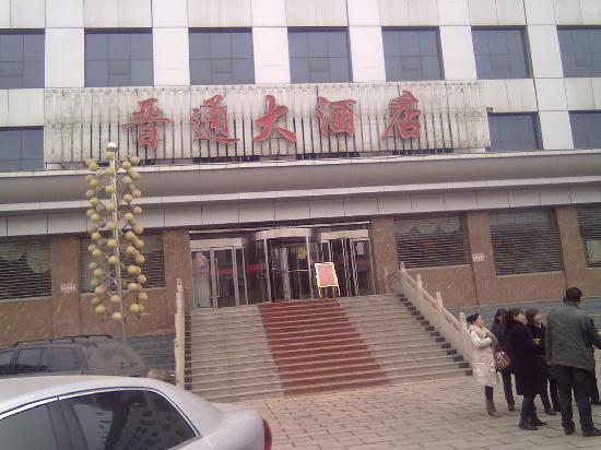 Yushe County, China: 20120224444