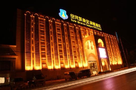 Photo of New Beacon Sunyee Internatlonal Hotel Wuhan