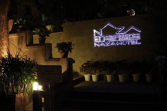 Naza Hotel: 门口