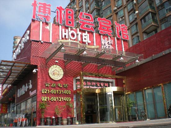 Boxianghui Hotel: getlstd_property_photo
