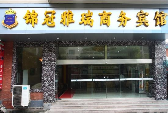 Jinguan Yarui Business Hotel: getlstd_property_photo