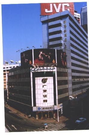 Photo of Xinyuexin Hotel Guangzhou