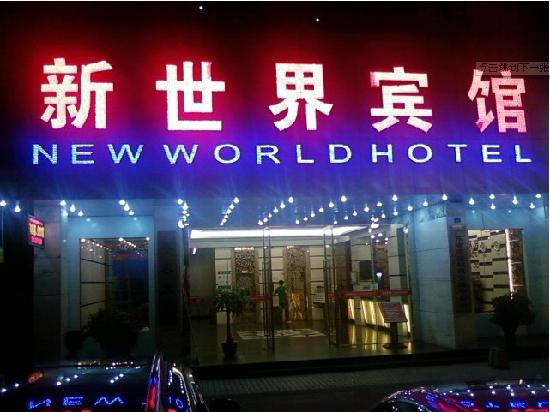 New World Hotel: getlstd_property_photo