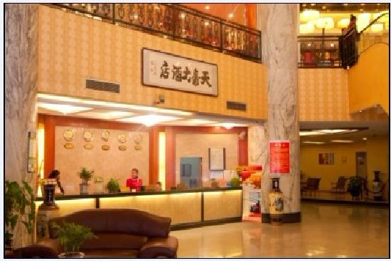 Tianhao Chain-like Hotel