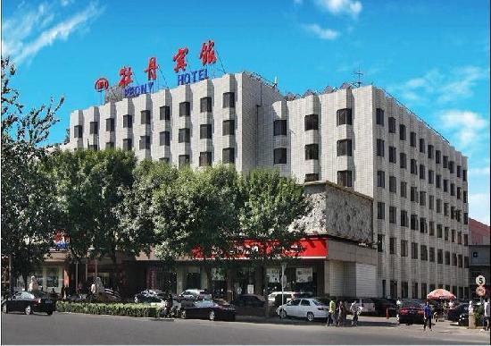 Photo of Peony Hotel Beijing