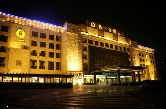 Photo of Haorete Hotspring Hotel Beijing