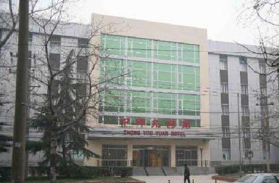 Photo of Zhongyouyuan Hotel Beijing