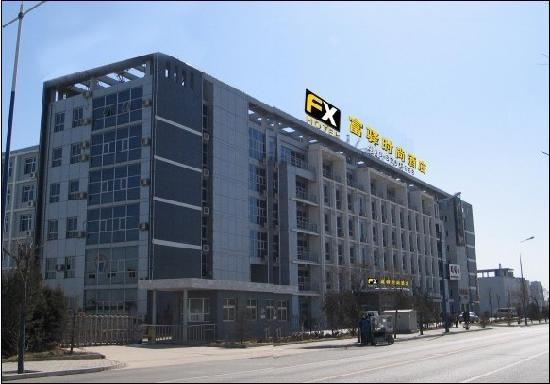 Home Inn Beijing Daxing Biomedical Park: getlstd_property_photo