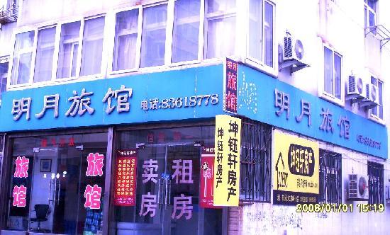Mingyue Guest House