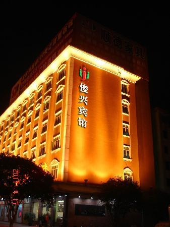 Junxing Hotel: 英德市俊兴宾馆