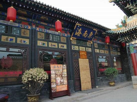 Dong Nanhai Hotel: 东南海外观