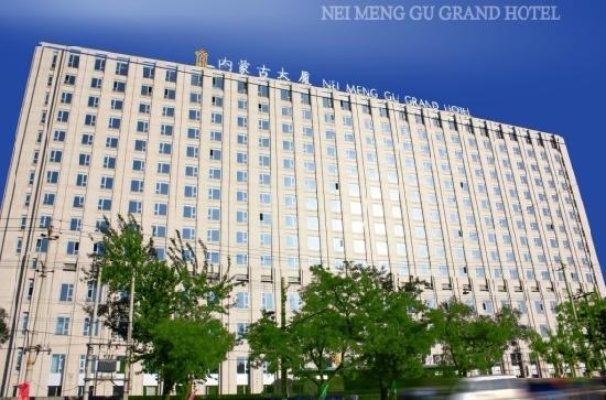 Photo of Inner Mongolia Grand Hotel Beijing