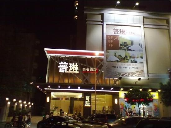 Pulin Business Hotel: getlstd_property_photo