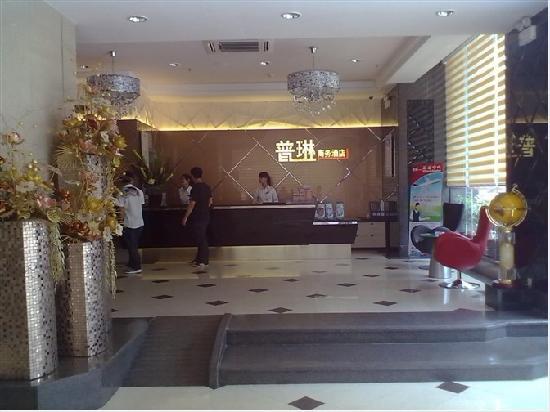Pulin Business Hotel: 普琳前台