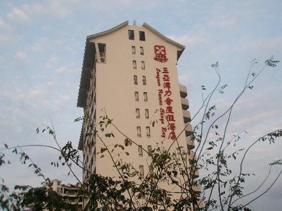 Leaguer Resort Sanya Bay: C:\fakepath\力合