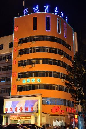 Mingyue Business Hotel: 店面全图