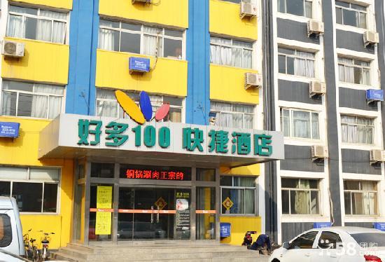 Haoduo 100 Express Hotel: getlstd_property_photo