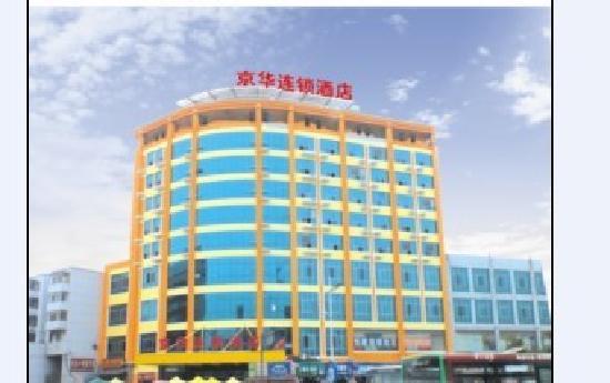 Jinghua Inn Baoding Railway Station