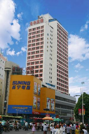 Nan Hua Hotel: 酒店外景