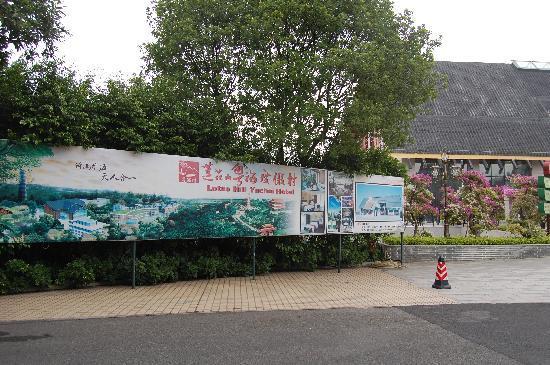 Lotus Hill Yuehai Hotel: 广告牌