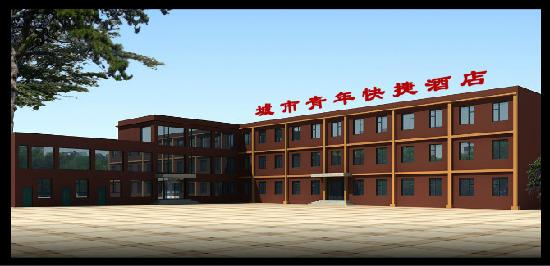 Chengshi Qingnian Express Hotel