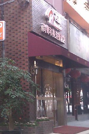 Shangjin Home Inn Tianxiang Hotel