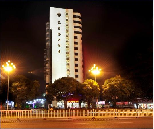 Photo of Golden Lily Hotel Fuzhou