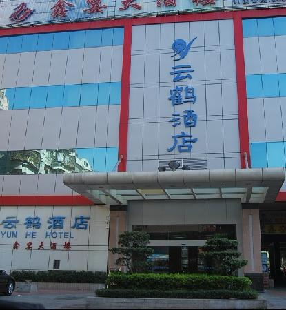 Photo of Yun He Hotel Xiamen