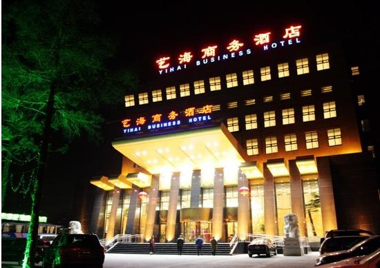 Free Comfort Holiday Hotel (Beijing Xueyuan South Road): getlstd_property_photo