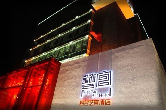 Photo of Jiangtai Yigong Hotel Beijing