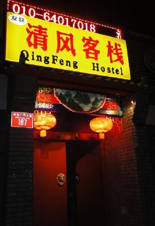 Photo of Qingfeng Youlian Inn Beijing