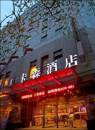 Photo of Hotel Karson Xi'An Wannian Road