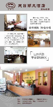 Tianmu Lake Hotel: getlstd_property_photo