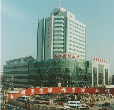 Anhui Fuyang Guomao Hotel : getlstd_property_photo