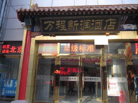 Wancheng Xinrun Hotel
