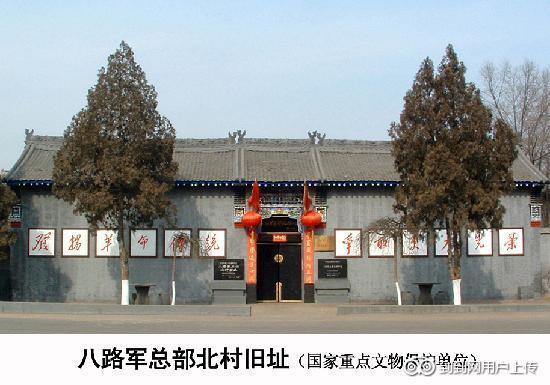 Lucheng, Kina: 八路军总部北村旧址