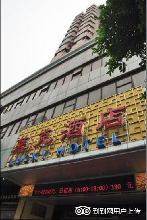 Guangzhou Lucky Hotel: getlstd_property_photo