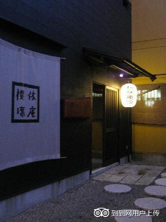 Okyuan : 旅馆大门近景