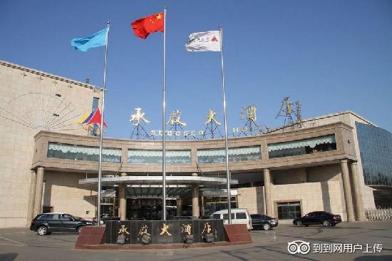 Chengqi Hotel